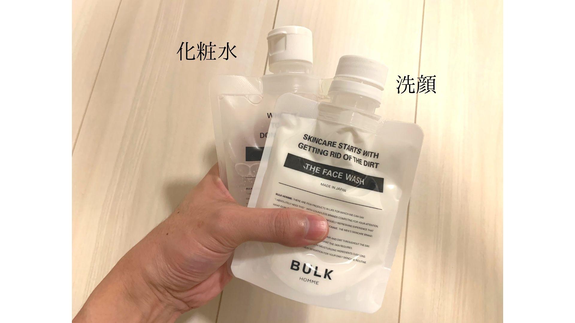 バルクオムの洗顔と化粧水のサイズ