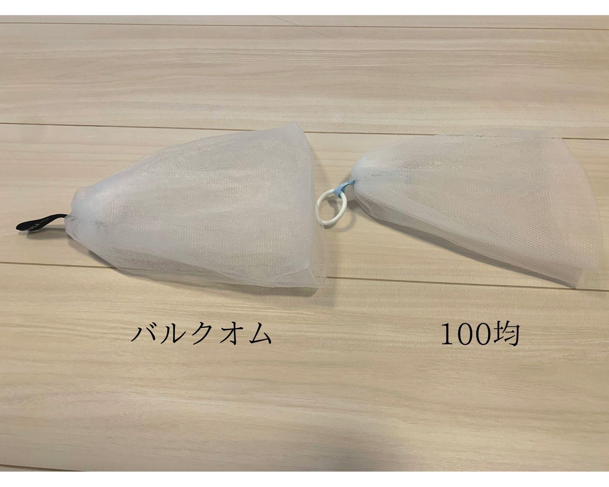 バルクオムの洗顔ネットと100均の洗顔ネットを横から見た