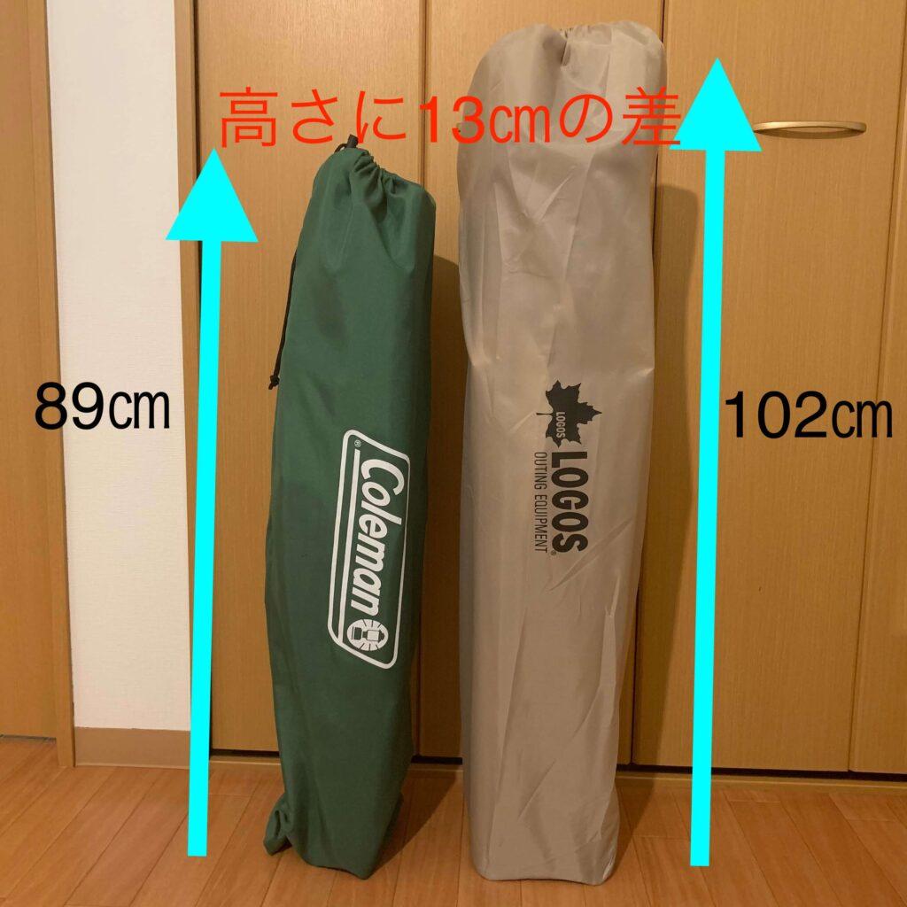 コールマンのレイチェアとダイニングマスターチェアの高さ比較